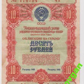 ГОС.ЗАЕМ = Облигация 10 руб. = 1954 г.