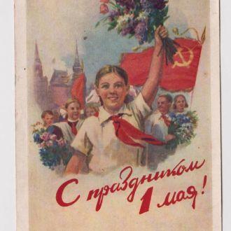 С ПРАЗДНИКОМ 1 МАЯ = ДМПК 1959 г. = ГОРПЕНКО = п/п