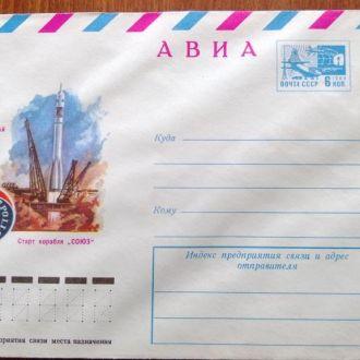 СССР Авиа 1975 космос Союз - Аполлон