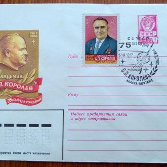 СССР ХМК СГ Байконур 1981 космос С.П. Королев
