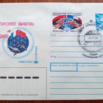 СССР ХМК СГ ОК МИР 1988 космос Проэкт АРАГАЦ