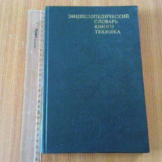 Энциклопедический словарь юного техника.