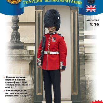 ICM - 16001 - Гренадер Королевской Гвардии Англии - 1:16