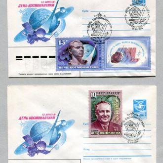 СССР КПД 12 - Апреля День Космонавтики 1986г-2