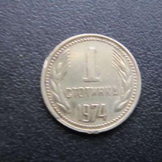 1 стотинка Болгария 1974