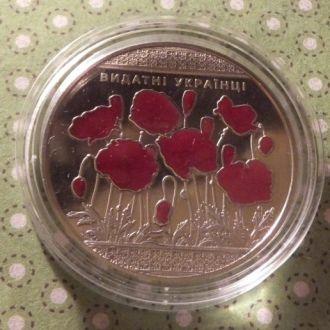 Украина жетон Квітка Цісик мак емаль 1953 - 1998 !
