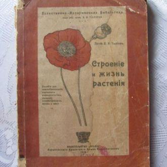 Строение и жизнь растения 1919 г .