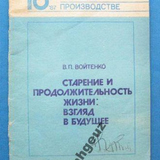 Войтенко В. П. Старение и продолжительность жизни.