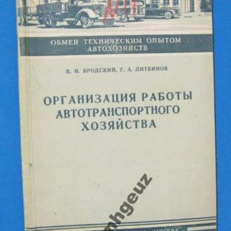 Организация работ автотранспортного хозяйства 1955