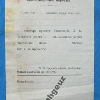 Экзаменационная карточка. 1917 г.