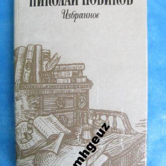 Николай Новиков. Избранное.