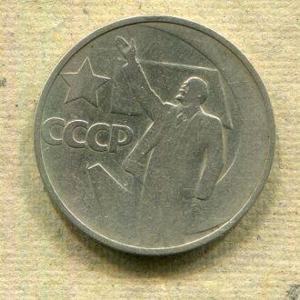 СССР 50 копеек Пятьдесят лет Советской Власти
