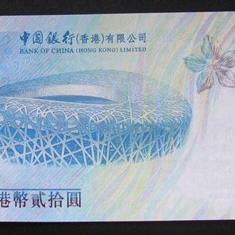 Гонконг Китай 20 дол 2008 Олимпиада стадион UNC