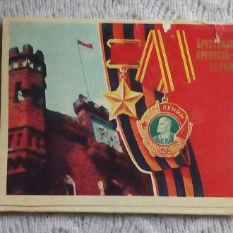 Набор открыток Брестская крепость-Герой 1977г