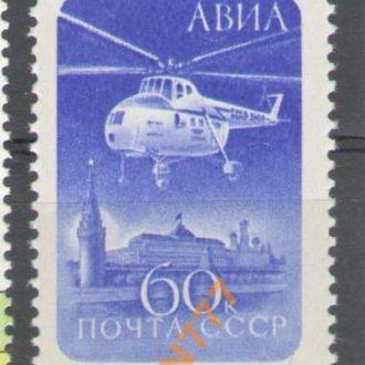 СССР 1960 Заг 2319 Авиа Вертолет Ми-4 MNH
