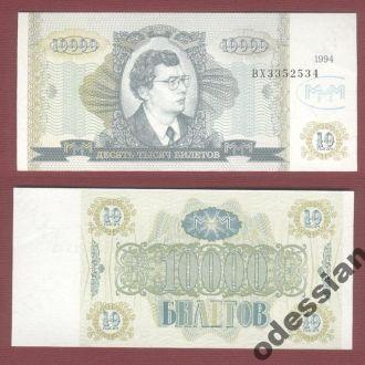 Билеты МММ 10 000 рублей Вторая серия