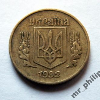 10 коп 1992 г. 1,21 ААм