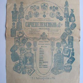Реклама Тов. парфюмерной фабрики С.И. Чепелевецкий
