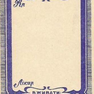 Аптека Украина 1930-е рецепт бланк