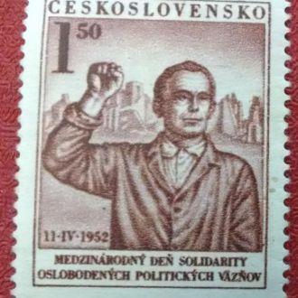 марки Чехословакия 1952 с 1 гривны
