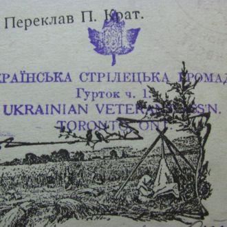 Джан Нокс Торонто 1920 Подарок Укр. Стріл. громаді