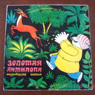 Детская пластинка Золотая антилопа