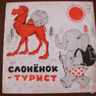 Детская пластинка Слоненок турист