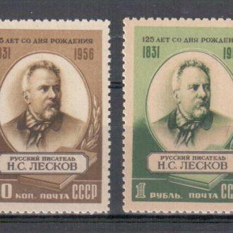 1956 125 лет Н.С.Лесков MNH (3_0040)