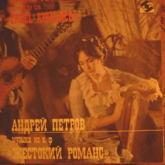Пластинка А. Петров музыка из к/ф Жестокий романс