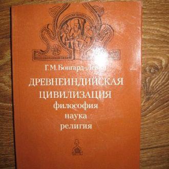 Бонгард-Левин Г. Древнеиндийская цивилизация.
