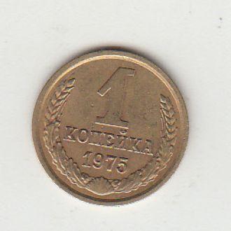 1975 СССР 1 копейка