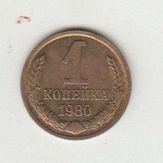 1980 СССР 1 копейка