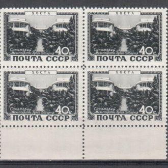 1949 Курорты СССР MNH (3_0043)