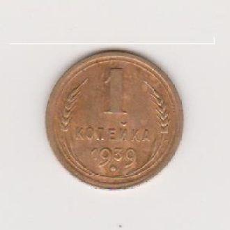 1939 СССР 1 копейка