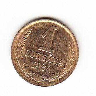 1984 СССР 1 копейка