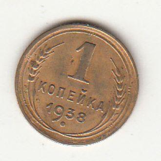 1938 СССР 1 копейка