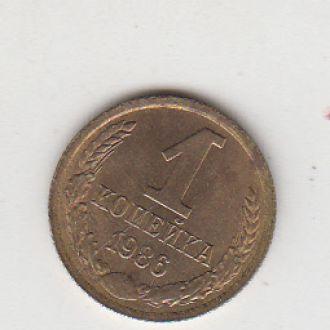 1986 СССР 1 копейка