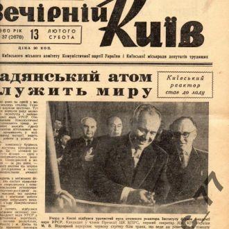Газета 1960 Открытие атомного реактора в Киеве