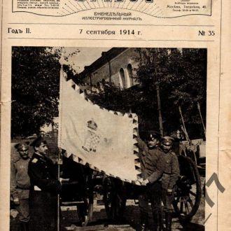 журнал Заря 1914 начало войны, смерть Нестерова