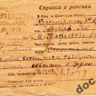 Справка о ранении 1943 Остеомиэлит после ранения