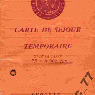 Паспорт иностранца Франция, 1975