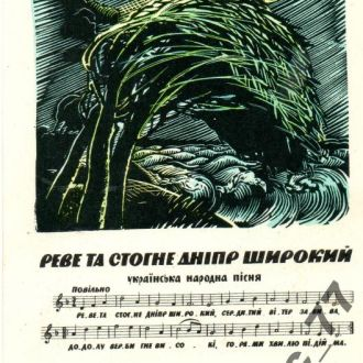 открытка 1961 ноты народная песня РЕВЕ ТА СТОГНЕ