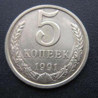 5 копеек СССР 1991 Л