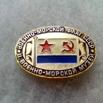 ВОЕННО-МОРСКОЙ ФЛАГ_МУЗЕЙ СССР