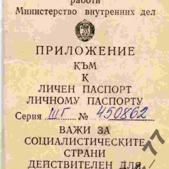 паспорт (вкладыш) Болгария (НРБ) 1981
