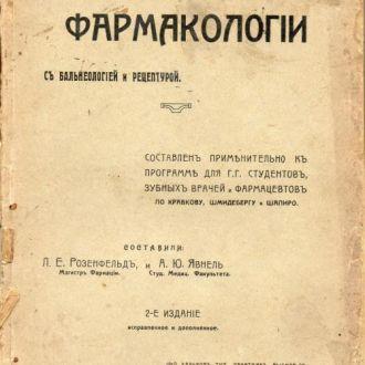 Фармакология Аптека Харьков 1910