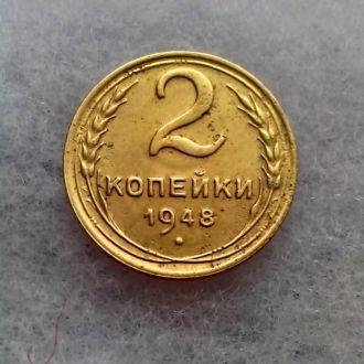 2 КОПЕЙКИ 1948 ГОДА