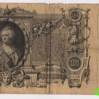 100 руб.= 1910 г. = КОНШИН - АФАНАСЬЕВ = ББ 009500