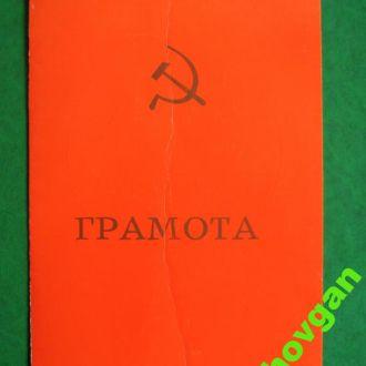 ГРАМОТА ГОРКОМ ЛКСМУ г.ХМЕЛЬНИЦКИЙ = 1987 г= ВЛКСМ