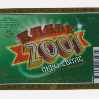 ПИВНАЯ ЭТИКЕТКА = ПИВО КЛЯВЕ 2001